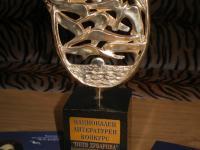 """Голямата награда – пластиката """"Полет"""", изработена от художника Ненчо Русев"""