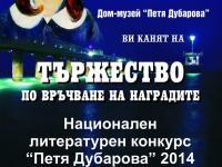 Афишът за Тържеството по обявяване и връчване на наградите