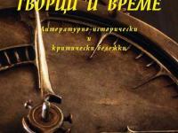 Георги Н. Николов. Творци и време. изд. Български писател. 2015 г.