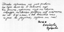 """Част от ръкописа на """"Моят ад"""", Петя Дубарова, 1978 г."""
