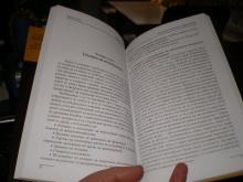 """""""Въведение в маркучологията"""" - глава четвърта"""
